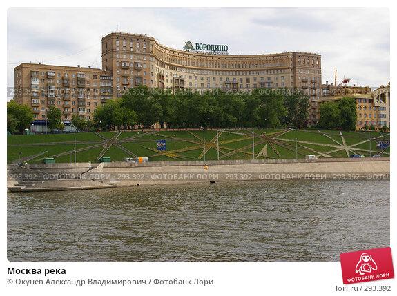 Москва река, фото № 293392, снято 20 мая 2008 г. (c) Окунев Александр Владимирович / Фотобанк Лори