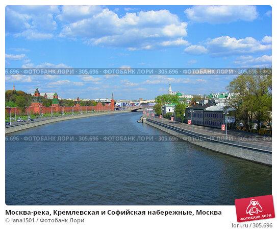 Купить «Москва-река, Кремлевская и Софийская набережные, Москва», эксклюзивное фото № 305696, снято 27 апреля 2008 г. (c) lana1501 / Фотобанк Лори