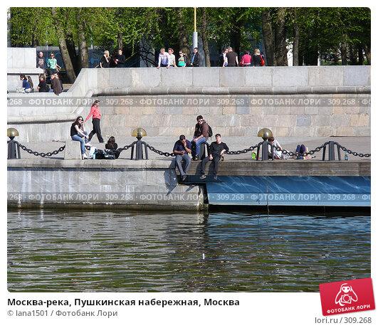 Купить «Москва-река, Пушкинская набережная, Москва», эксклюзивное фото № 309268, снято 27 апреля 2008 г. (c) lana1501 / Фотобанк Лори