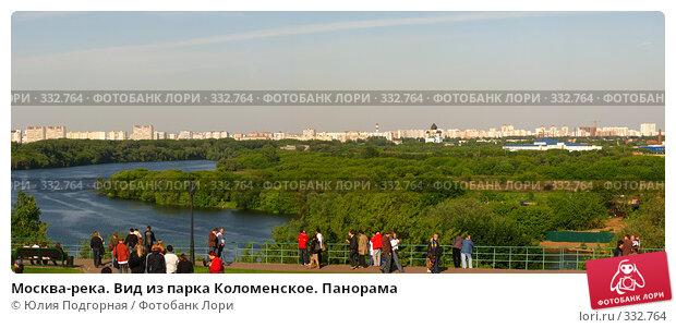 Москва-река. Вид из парка Коломенское. Панорама, фото № 332764, снято 26 февраля 2017 г. (c) Юлия Селезнева / Фотобанк Лори