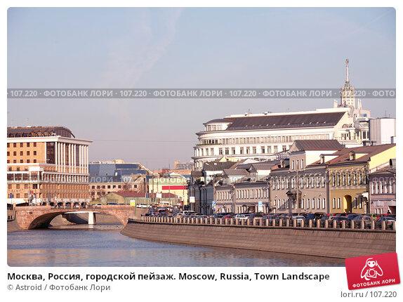Москва, Россия, городской пейзаж. Moscow, Russia, Town Landscape, фото № 107220, снято 22 марта 2007 г. (c) Astroid / Фотобанк Лори