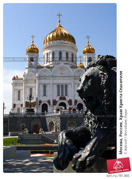 Москва, Россия, Храм Христа Спасителя, фото № 91360, снято 5 июля 2005 г. (c) Astroid / Фотобанк Лори