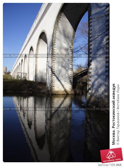 Москва. Ростокинский акведук, эксклюзивное фото № 131868, снято 20 февраля 2017 г. (c) Виктор Тараканов / Фотобанк Лори
