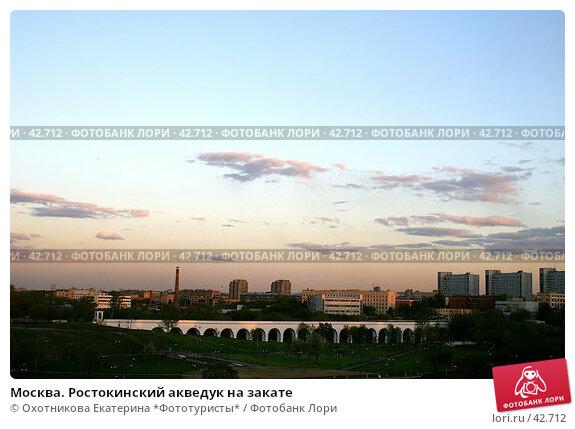 Москва. Ростокинский акведук на закате, фото № 42712, снято 16 мая 2006 г. (c) Охотникова Екатерина *Фототуристы* / Фотобанк Лори