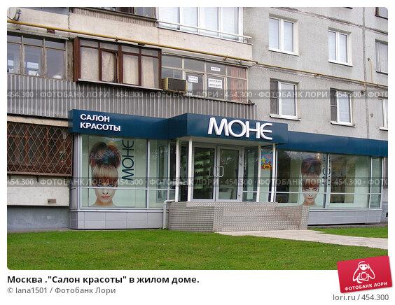 Салон красоты Москва  Салон красоты Москва  Кремлёвское