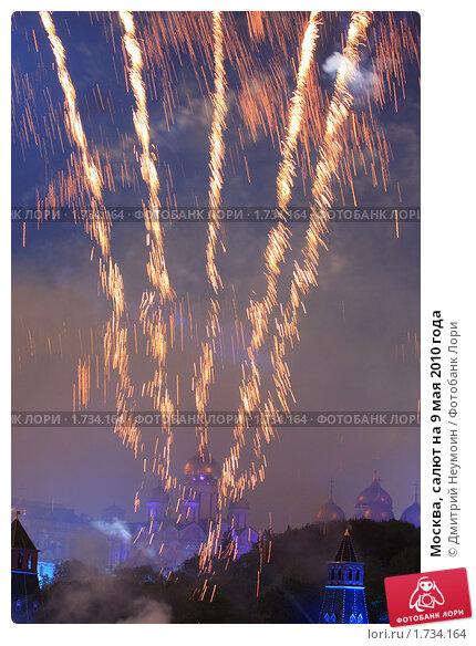 Купить «Москва, салют на 9 мая 2010 года», эксклюзивное фото № 1734164, снято 9 мая 2010 г. (c) Дмитрий Неумоин / Фотобанк Лори