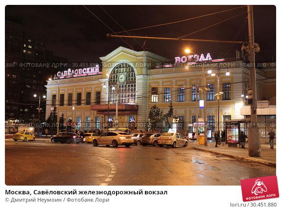 Москва, Савёловский железнодорожный вокзал (2017 год). Редакционное фото, фотограф Дмитрий Неумоин / Фотобанк Лори