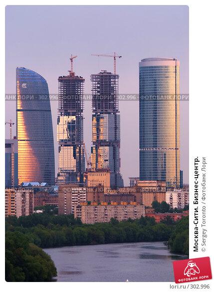 Москва-Сити. Бизнес-центр., фото № 302996, снято 9 мая 2008 г. (c) Sergey Toronto / Фотобанк Лори