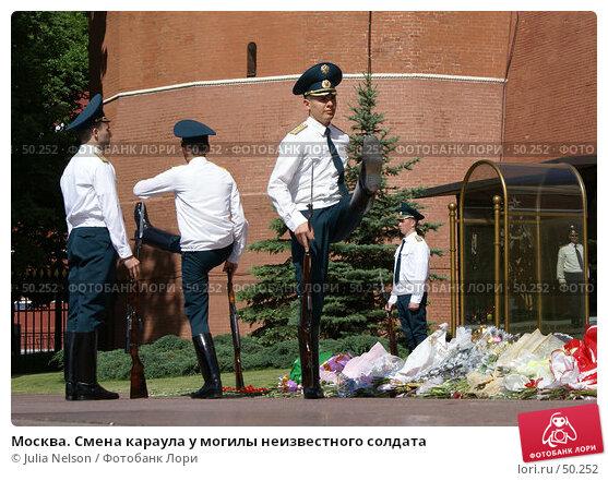 Москва. Смена караула у могилы неизвестного солдата, фото № 50252, снято 2 июня 2007 г. (c) Julia Nelson / Фотобанк Лори