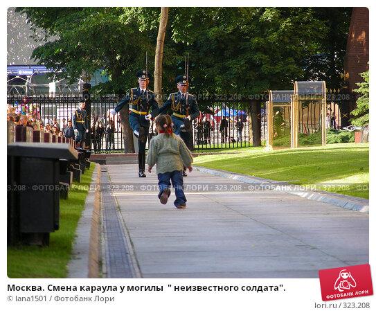 """Купить «Москва. Смена караула у могилы  """" неизвестного солдата"""".», эксклюзивное фото № 323208, снято 8 июня 2008 г. (c) lana1501 / Фотобанк Лори"""