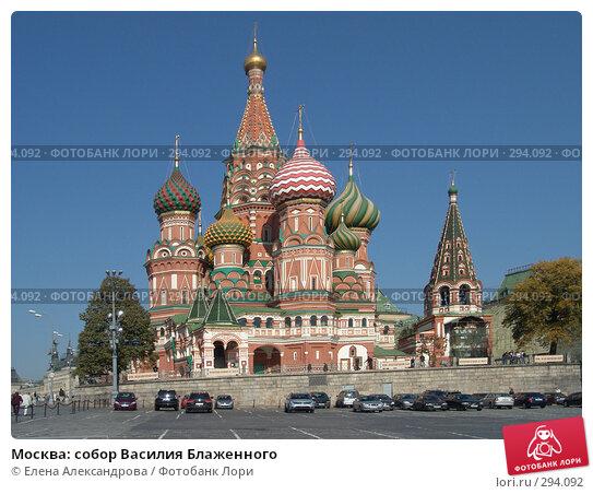 Москва: собор Василия Блаженного, фото № 294092, снято 26 сентября 2007 г. (c) Елена Александрова / Фотобанк Лори