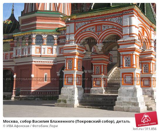 Москва, собор Василия Блаженного (Покровский собор), деталь, фото № 311856, снято 24 апреля 2008 г. (c) ИВА Афонская / Фотобанк Лори