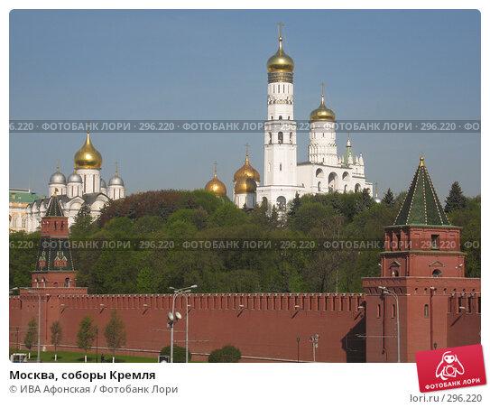 Купить «Москва, соборы Кремля», фото № 296220, снято 30 апреля 2008 г. (c) ИВА Афонская / Фотобанк Лори