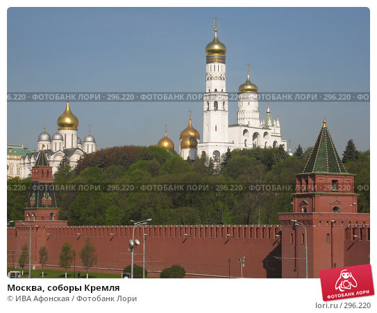 Москва, соборы Кремля, фото № 296220, снято 30 апреля 2008 г. (c) ИВА Афонская / Фотобанк Лори