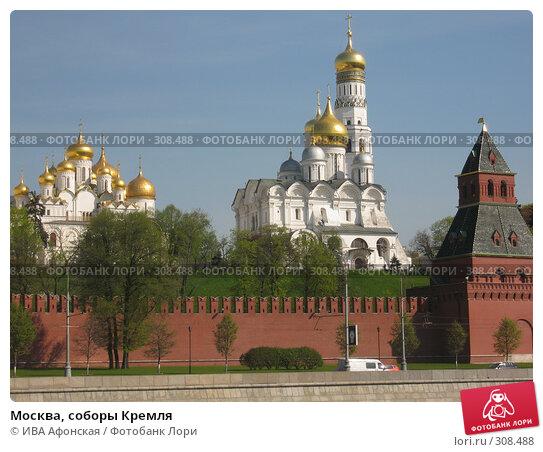 Купить «Москва, соборы Кремля», фото № 308488, снято 30 апреля 2008 г. (c) ИВА Афонская / Фотобанк Лори