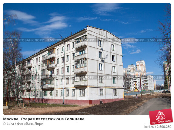 Купить «Москва. Старая пятиэтажка в Солнцево», фото № 2500280, снято 22 апреля 2011 г. (c) Lora / Фотобанк Лори