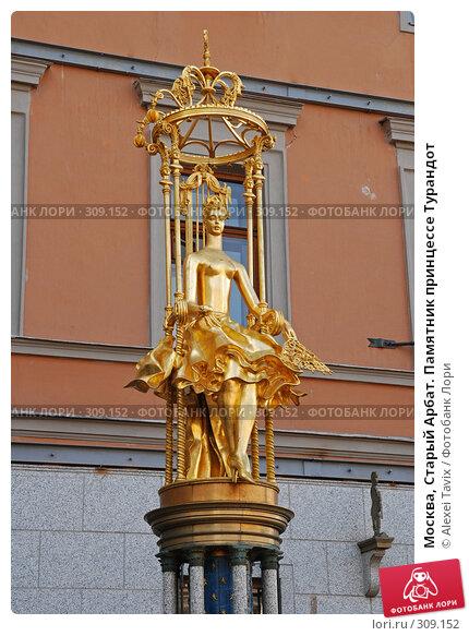 Москва, Старый Арбат. Памятник принцессе Турандот, эксклюзивное фото № 309152, снято 18 мая 2008 г. (c) Alexei Tavix / Фотобанк Лори