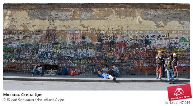 Москва. Стена Цоя, фото № 147016, снято 25 августа 2007 г. (c) Юрий Синицын / Фотобанк Лори