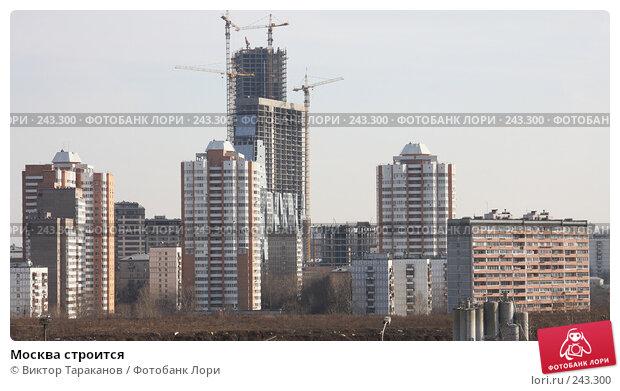 Москва строится, эксклюзивное фото № 243300, снято 30 марта 2008 г. (c) Виктор Тараканов / Фотобанк Лори