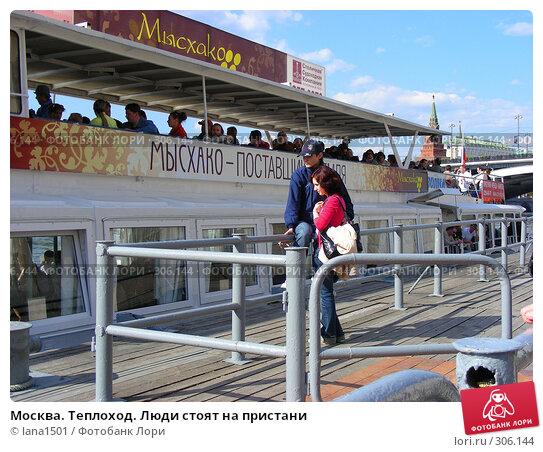 Купить «Москва. Теплоход. Люди стоят на пристани», эксклюзивное фото № 306144, снято 27 апреля 2008 г. (c) lana1501 / Фотобанк Лори