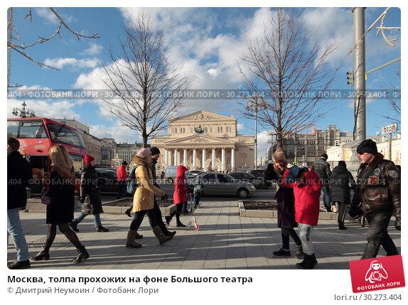 Купить «Москва, толпа прохожих на фоне Большого театра», эксклюзивное фото № 30273404, снято 9 марта 2019 г. (c) Дмитрий Неумоин / Фотобанк Лори