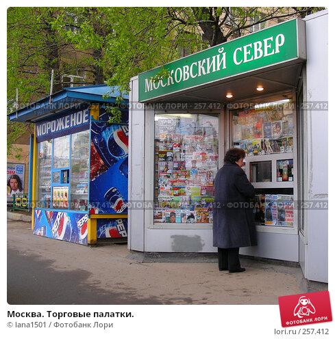 Москва. Торговые палатки., эксклюзивное фото № 257412, снято 18 апреля 2008 г. (c) lana1501 / Фотобанк Лори