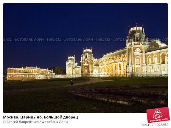 Купить «Москва. Царицыно. Большой дворец», фото № 1092932, снято 13 сентября 2009 г. (c) Сергей Лаврентьев / Фотобанк Лори
