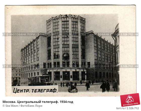 Купить «Москва. Центральный телеграф. 1934 год», фото № 2326712, снято 7 февраля 2011 г. (c) Sea Wave / Фотобанк Лори