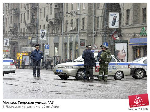 Москва, Тверская улица, ГАИ, фото № 14820, снято 21 апреля 2005 г. (c) Лисовская Наталья / Фотобанк Лори
