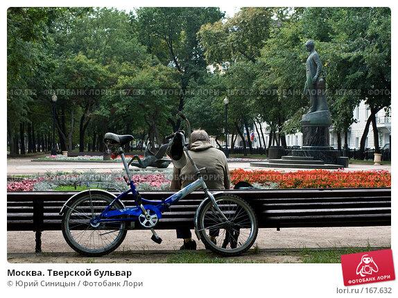 Купить «Москва. Тверской бульвар», фото № 167632, снято 22 августа 2007 г. (c) Юрий Синицын / Фотобанк Лори