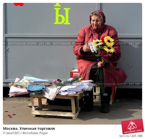 Москва. Уличная торговля, эксклюзивное фото № 241180, снято 31 марта 2008 г. (c) lana1501 / Фотобанк Лори