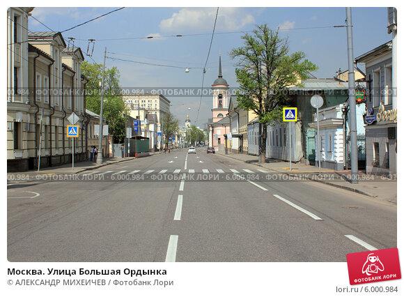 Улица Большая Ордынка дом 164 строение 4 Адреса Москвы