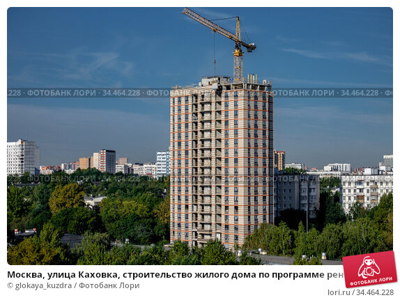 Москва, улица Каховка, строительство жилого дома по программе реновации. Редакционное фото, фотограф glokaya_kuzdra / Фотобанк Лори