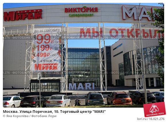 Mari торговый центр кинотеатр