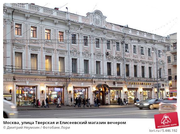 Купить «Москва улица Тверская и Елисеевский магазин вечером», эксклюзивное фото № 5446192, снято 28 декабря 2013 г. (c) ДеН / Фотобанк Лори
