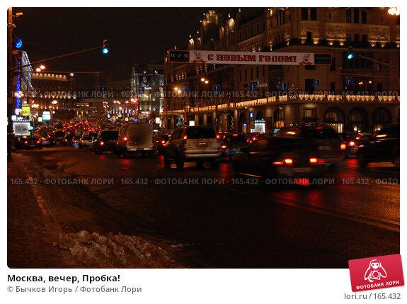 Купить «Москва, вечер, Пробка!», фото № 165432, снято 13 декабря 2007 г. (c) Бычков Игорь / Фотобанк Лори
