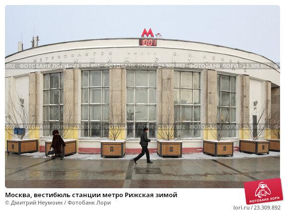 станция метро рижская вестибюль картинки сделать