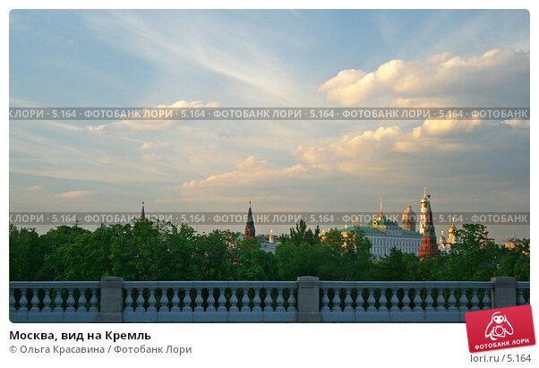 Купить «Москва, вид на Кремль», фото № 5164, снято 26 мая 2006 г. (c) Ольга Красавина / Фотобанк Лори