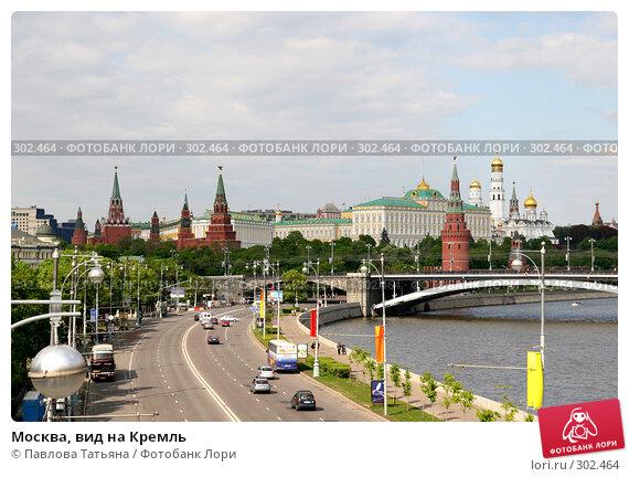 Москва, вид на Кремль, фото № 302464, снято 10 мая 2008 г. (c) Павлова Татьяна / Фотобанк Лори
