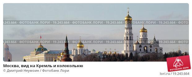 Москва, вид на Кремль и колокольню, эксклюзивное фото № 19243664, снято 1 января 2016 г. (c) Дмитрий Неумоин / Фотобанк Лори