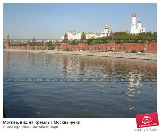 Москва, вид на Кремль с Москвы-реки, фото № 307284, снято 30 апреля 2008 г. (c) ИВА Афонская / Фотобанк Лори