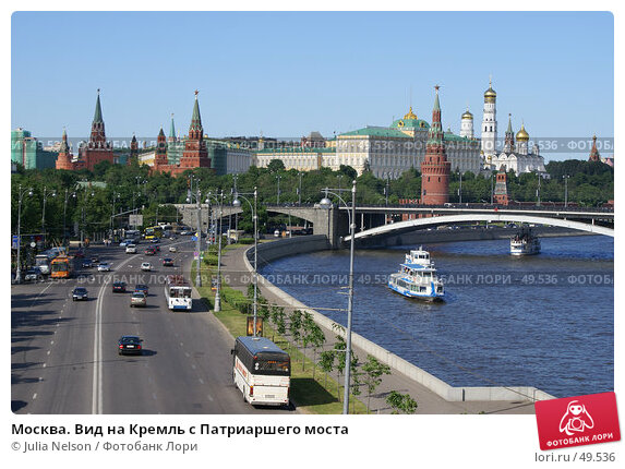Купить «Москва. Вид на Кремль с Патриаршего моста», фото № 49536, снято 2 июня 2007 г. (c) Julia Nelson / Фотобанк Лори