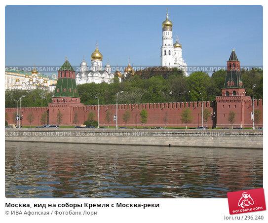 Москва, вид на соборы Кремля с Москва-реки, фото № 296240, снято 30 апреля 2008 г. (c) ИВА Афонская / Фотобанк Лори