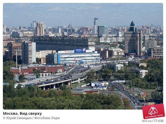 Москва. Вид сверху, фото № 77636, снято 29 августа 2007 г. (c) Юрий Синицын / Фотобанк Лори