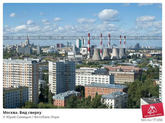 Москва. Вид сверху, фото № 77656, снято 29 августа 2007 г. (c) Юрий Синицын / Фотобанк Лори