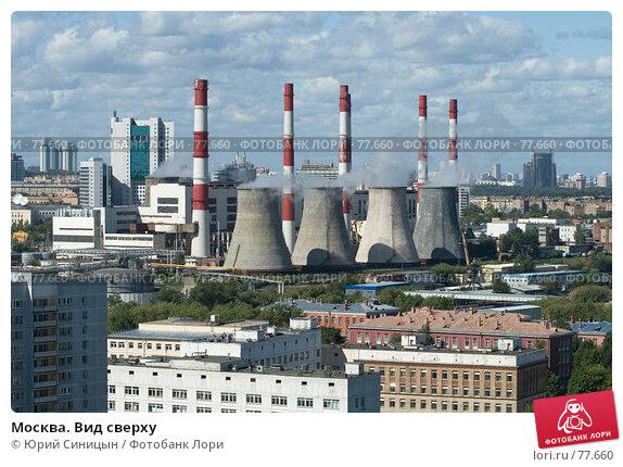 Москва. Вид сверху, фото № 77660, снято 29 августа 2007 г. (c) Юрий Синицын / Фотобанк Лори