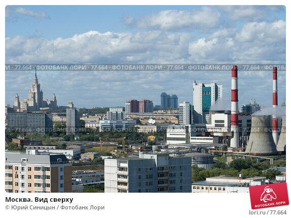 Москва. Вид сверху, фото № 77664, снято 29 августа 2007 г. (c) Юрий Синицын / Фотобанк Лори