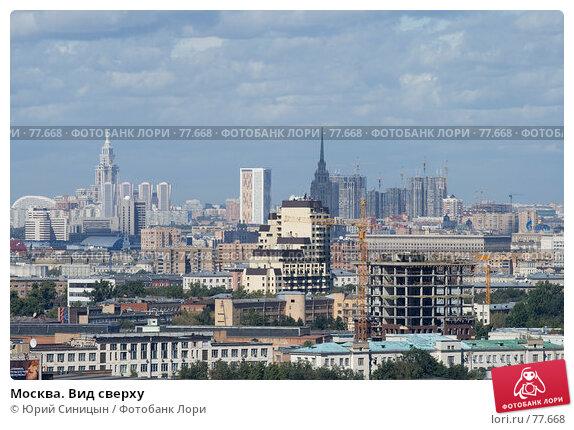 Москва. Вид сверху, фото № 77668, снято 29 августа 2007 г. (c) Юрий Синицын / Фотобанк Лори