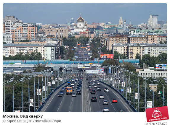 Москва. Вид сверху, фото № 77672, снято 29 августа 2007 г. (c) Юрий Синицын / Фотобанк Лори