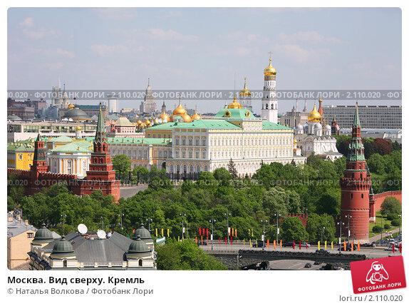 Купить «Москва. Вид сверху. Кремль», фото № 2110020, снято 12 мая 2010 г. (c) Наталья Волкова / Фотобанк Лори